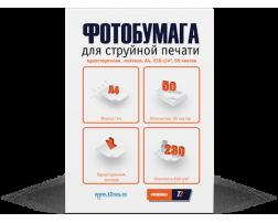 Бумага PP-006