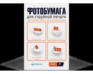 Бумага PP-007