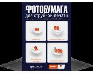 Бумага PP-105