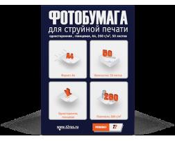 Бумага PP-108