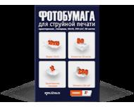 Бумага PP-109