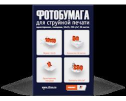 Бумага PP-110