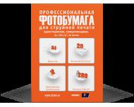 Бумага PP-201