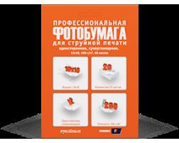 Бумага PP-203