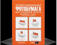 Бумага PP-204