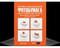 Бумага PP-205