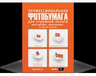 Бумага PP-217