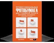 Бумага PP-209