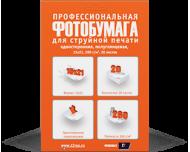 Бумага PP-210