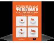 Бумага PP-211
