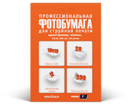 Бумага PP-216