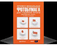 Бумага PP-218
