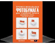 Бумага PP-220