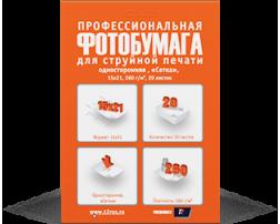 Бумага PP-221