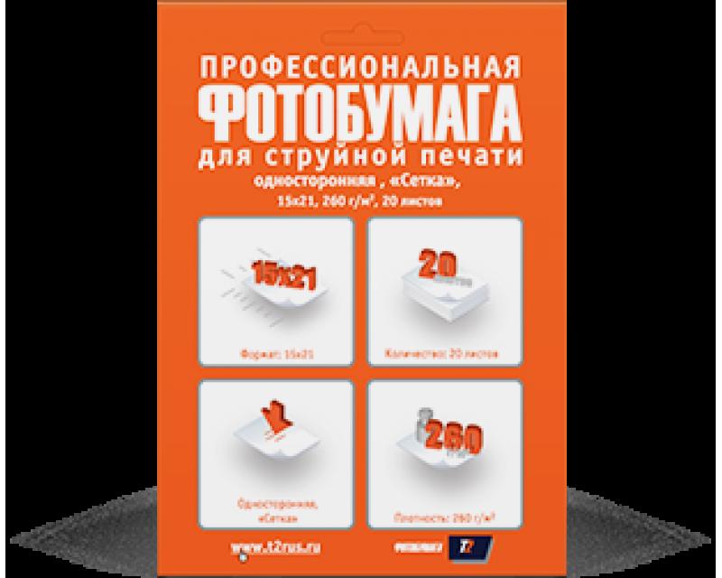 Купить фотобумагу в москве